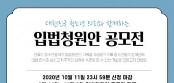 대한민국청소년의회와 함께하는 입법청원…